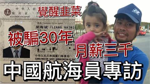 全面脫貧根本騙局!中國船員被騙30年 怒揭領取假高薪真相