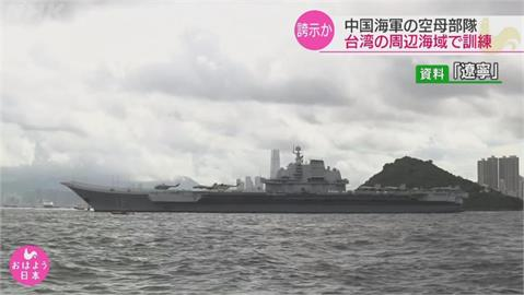 快新聞/中國遼寧艦在台周邊演訓  美國防部監控:協助強化台灣防衛