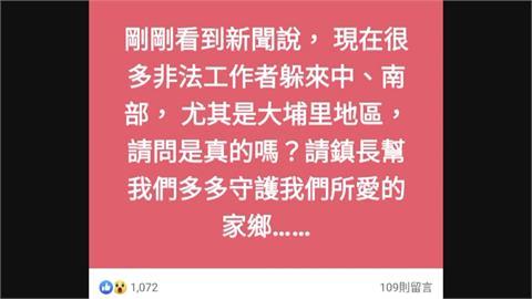 網傳萬華茶室女轉戰南投 埔里鎮長:不實謠言