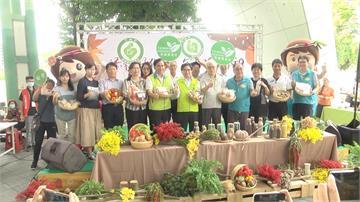 花博農糧產品展售會 各地特色農產放心吃