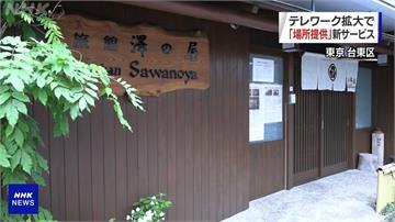 工作之餘還能泡個澡 日本旅館推「單日方案」供遠距辦公