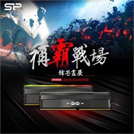 3C/有個性的記憶體!SP 廣穎電通推出 XPOWER DDR4 Zenith RGB 與 Zenith UDIMM 高效能記憶體模組