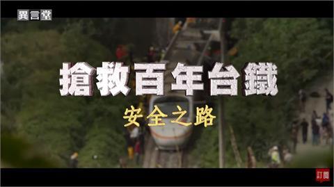 異言堂/「只盼安全回家之路」 搶救百年台鐵如何解?