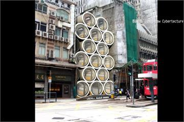 香港蝸居新選擇!水泥管變身時髦小房間