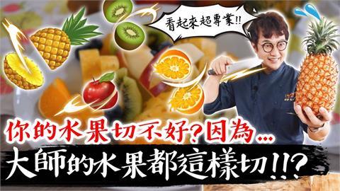 去皮不再是難事!5星韓廚秀4水果切法 蘋果這樣切「啃起來不傷牙」