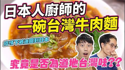 日本也嚐得到正宗台灣牛肉麵!湯頭有這關鍵配方 他驚嘆:是家鄉味