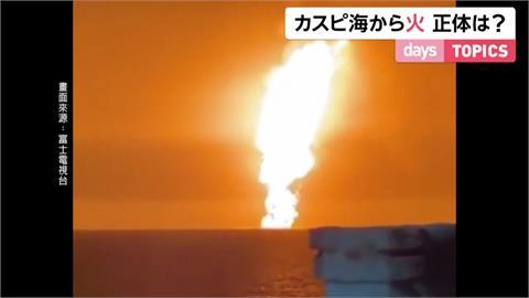 裏海油井大爆炸?「巨型火球噴出水面」亞塞拜然:恐是海中泥火山