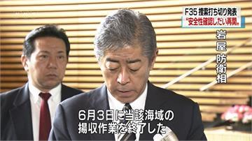 墜海2個月搜索無進展 日本防衛省將復飛F-35