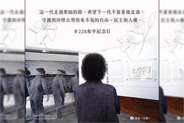快新聞/228滿74週年 陳菊:願過去的晦暗早日重見光明