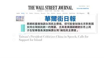 蔡英文「四不政策」 美國務院引彭斯讚許台灣民主