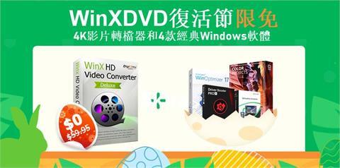 3C/【限免】WinX Video Converter - 支援影片轉檔、下載、壓縮、編輯的多功能軟體