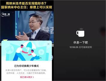 快新聞/中國再度出手!繼禁遊戲後現限制青少年每天只能看抖音40分鐘