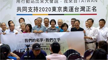 拚東奧台灣正名!紀政與體育界共同發聲