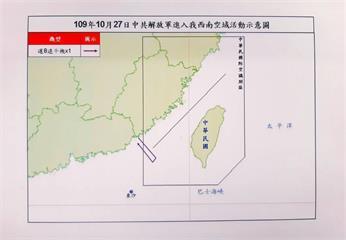 快新聞/本月第17次!中國1架「運8遠干機」闖台灣西南空域遭驅離