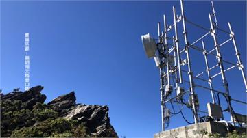 嘉明湖基地台通了 以後可打卡嚮導3350米高山視訊實測「很順」
