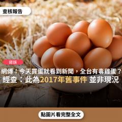 事實查核/【錯誤】網傳訊息搭配新聞連結「今天才剛買蛋就看到新聞,全台蛋場有毒雞蛋,暫時不吃雞蛋」?