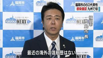 日本各地確診病例連環爆!多起感染途徑不明引發民眾恐慌