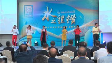 表揚台灣傑出水利貢獻人才!水利署舉辦「水之禮讚」活動