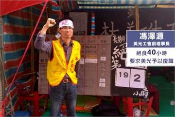 勞資協商前遭解聘!美光工會理事長絕食抗議