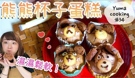 百萬網紅「手把手」傳授!日本瘋傳7步驟 手殘黨學會手作蛋糕