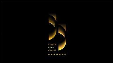中國抵制金馬獎 威脅港片「敢參加禁在中國上映」