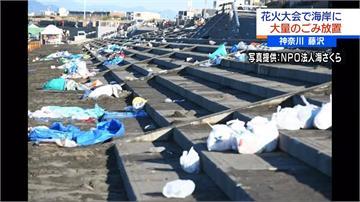 日本美德走樣?神奈川煙火大會後垃圾遍地