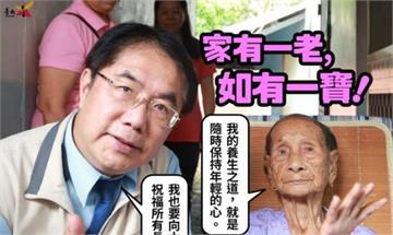 快新聞/重陽節秀與104歲後壁太阿祖合照 黃偉哲:讓長者有更友善環境是責任與義務