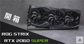 「開箱」ROG STRIX RTX 2060 Super - 信仰滿等,Super蝦趴