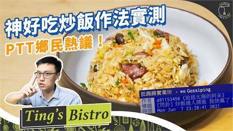 鄉民傳授炒飯美味10秘訣!加入這一樣最神奇 他實測後直誇好吃