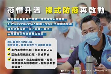快新聞/金門縣府要求員工 避免非必要公務「赴台灣」