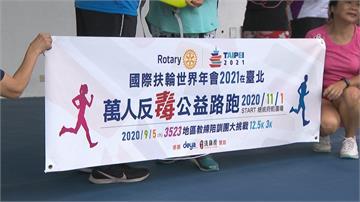 2021國際扶輪世界年會在台北 反毒公益路跑暖身