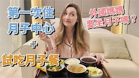 外國媽媽首次體驗台灣月子中心!她住一晚嗨喊「高級享受」