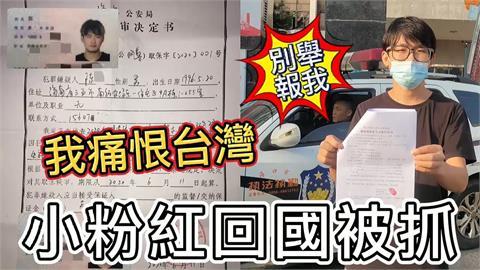從小粉紅變挺自由!中國留學生返國翻牆被抓 反諷「非常痛恨來台灣」