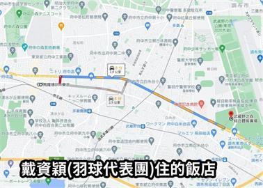 東奧/戴資穎下榻飯店惹議!他「谷歌地圖」揭背後原因:並無不妥