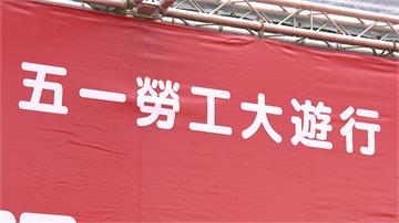 快新聞/五一勞團大遊行 12年來因疫情影響首度取消!