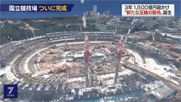 東奧主場館斥資1569億日圓 「國立競技場」舉辦竣工儀式