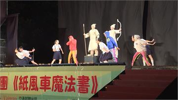 觀光局推深度旅遊 邀請紙風車劇團台東巡演