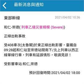 快新聞/台鐵出軌! 花蓮和仁站至崇德站改單線行駛 預計18時恢復通車