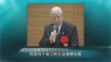 快新聞/追思禮拜播放赴日錄像 李登輝「不想沉醉於成就」:要將餘生都奉獻給台灣