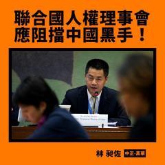 快新聞/中國公使獲任聯合國人權理事會  林昶佐與全球81人權團體發布公開信抗議
