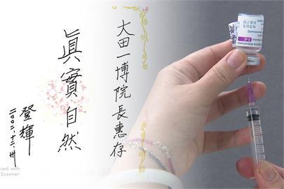快新聞/曝李前總統珍貴真跡 旅日台醫:要「真實自然」回饋日本