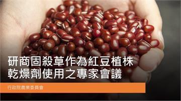固殺草作為紅豆植株乾燥劑!專家共識:無環境健康及食安之風險