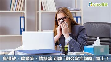 鼻過敏、肩頸痠、情緒病 別讓「辦公室症候群」纏上!