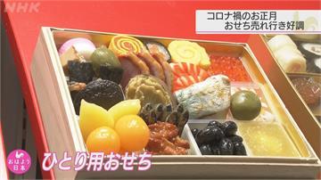 日本單日確診再新高! 商家推「單人版年菜」迎新年