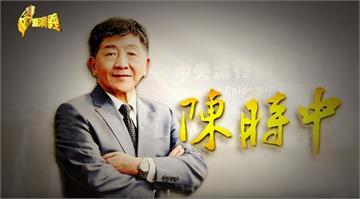 台灣演義/武漢肺炎防線!台灣第一線抗疫指揮官 陳時中|2020.02