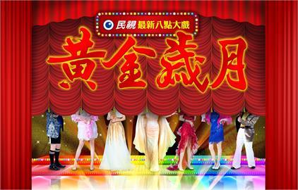 圖多/民視八點檔接檔大戲《黃金歲月》 主視覺海報大公開  閃爆眾人!