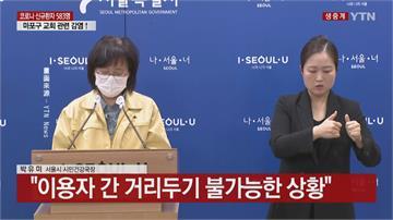 疫情復燒 新兵中心傳70確診南韓國防部下令停休