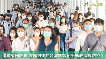 借鑑英國經驗  微解封後的台灣該如何平衡經濟與防疫?