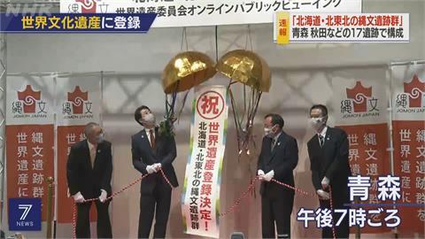 「繩文時代」申遺成功 日本擁有世遺增加為20個