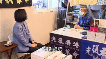 蔡總統走訪銅鑼灣書店撐香港 港人道謝:要守護好台灣